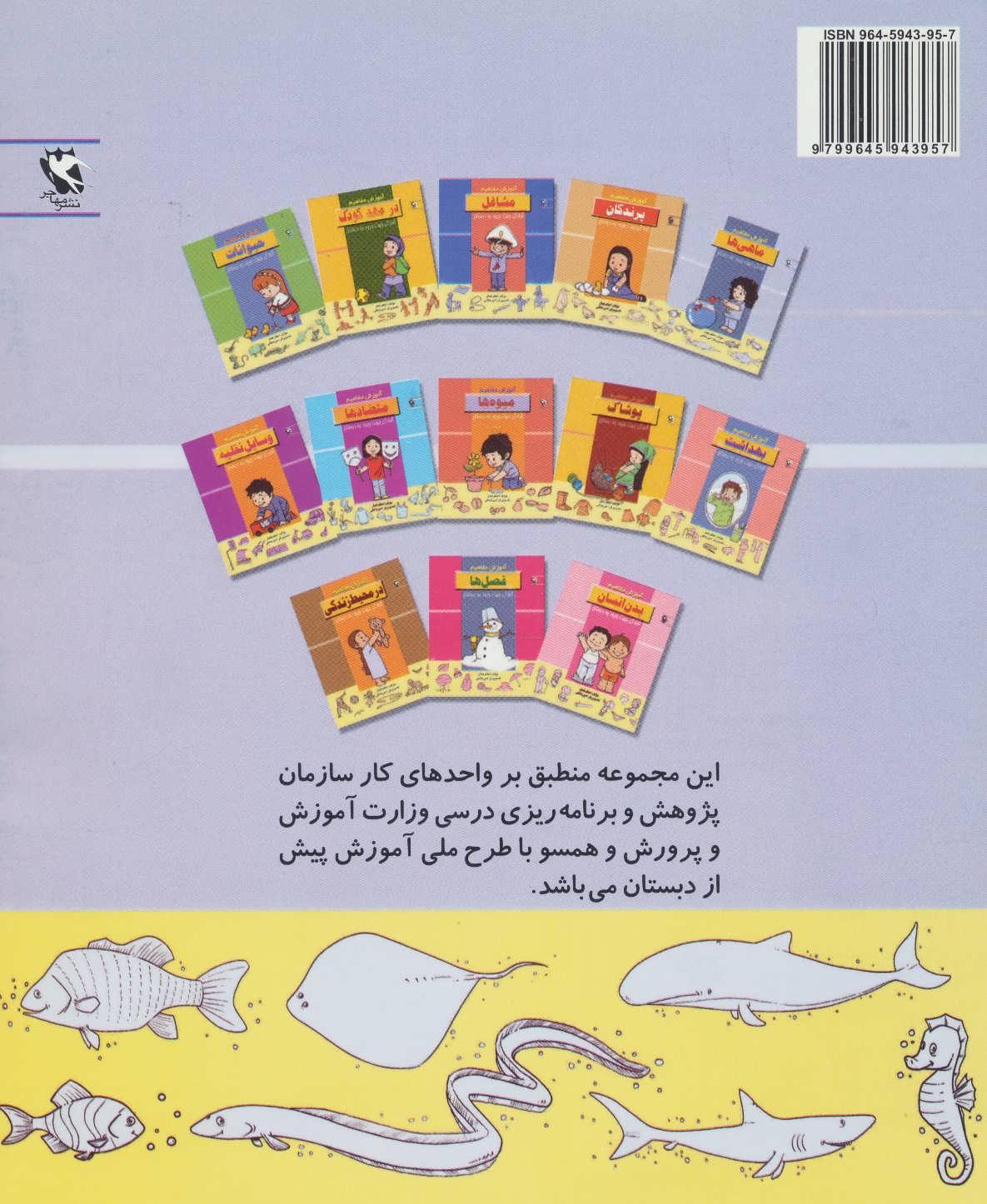 ماهی ها (آموزش مفاهیم:آمادگی جهت ورود به دبستان)