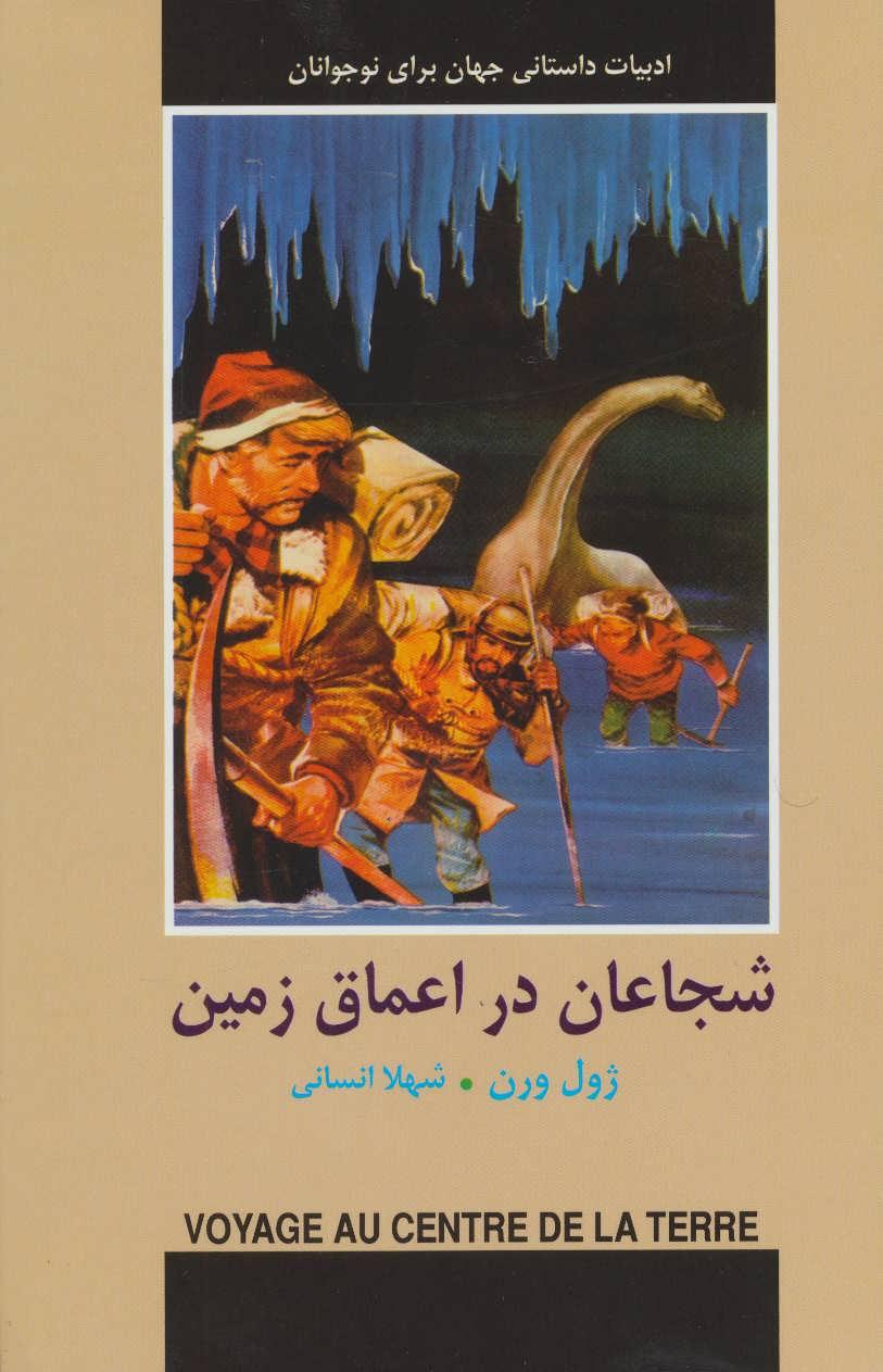 شجاعان در اعماق زمین (ادبیات داستانی جهان برای نوجوانان)