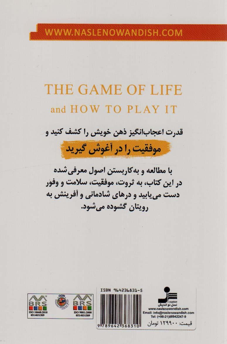 بازی زندگی (کلام شما عصای جادویی شماست و دروازه نهان به سوی سرزمین کامیابی قدرت کلام)