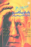 پابلو پیکاسو زندگی شخصی و هنری اش