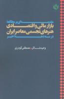 مقدمه ای بر مطالعه بازار مالی و اقتصادی هنرهای تجسمی معاصر ایران در سه دهه اخیر