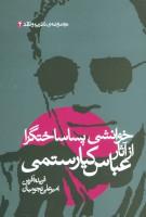 خوانشی پسا ساختگرا از آثار عباس کیارستمی (مجموعه نظریه و نقد 4)