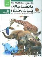 دانشنامه ی حیات وحش (گلاسه)