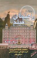 راهنمای فیلم روزنه:بهزاد رحیمیان (2000 تا 2016)