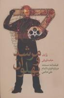 مرشد و پهلوان (فیلمنامه مستند درباره فیلم ناتمام علی حاتمی)،(ادبیات برتر،رمان79)