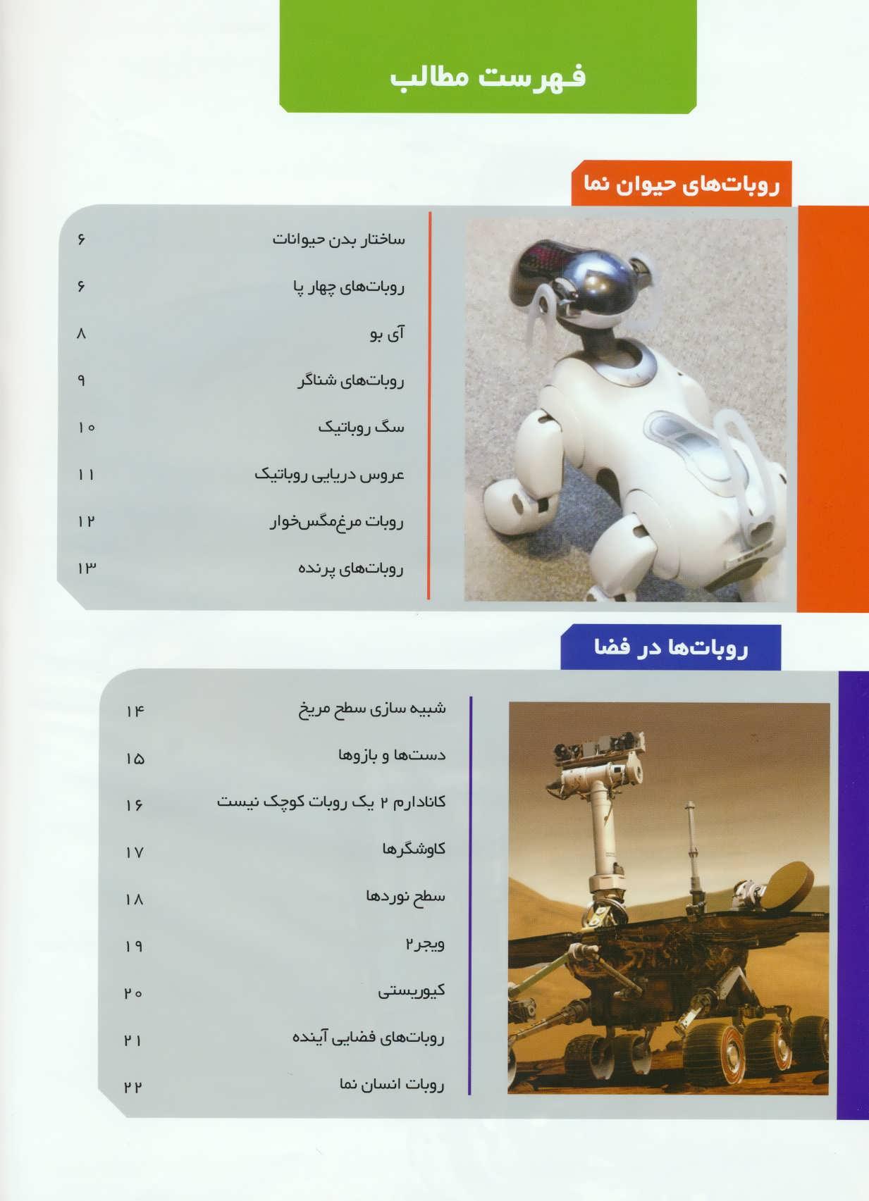 دانشنامه ی دنیای روبات ها (گلاسه)