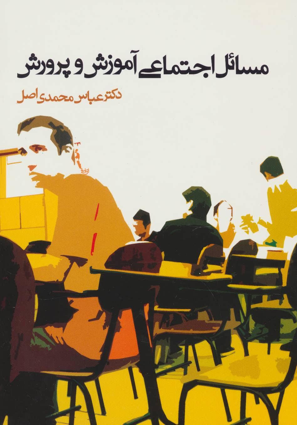 مسائل اجتماعی آموزش و پرورش