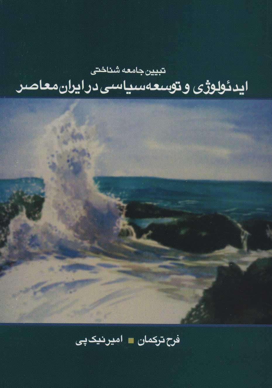 تبیین جامعه شناختی ایدئولوژی و توسعه سیاسی در ایران معاصر