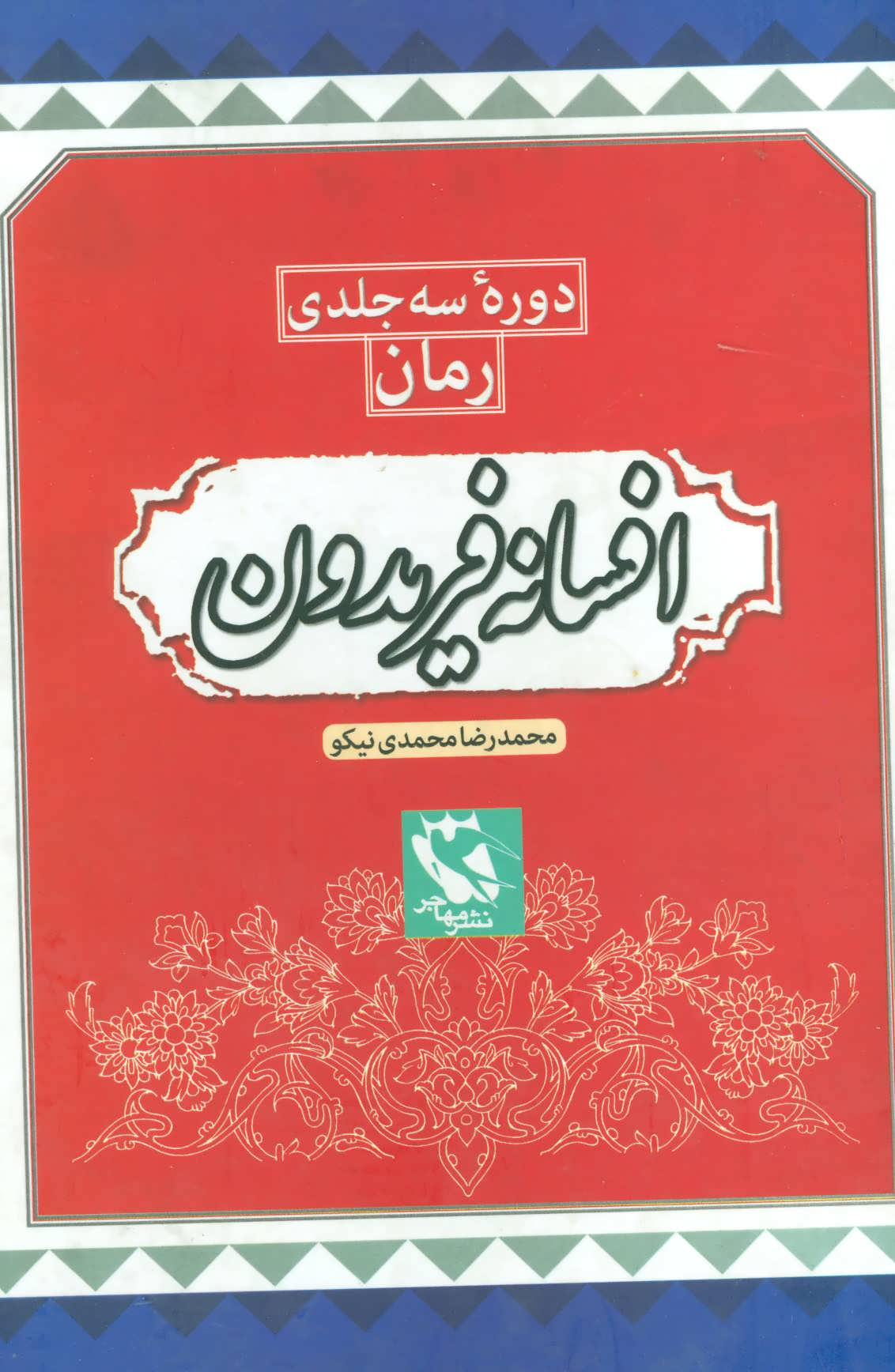 مجموعه افسانه فریدون (3جلدی،باقاب)