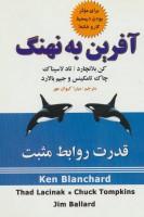 آفرین به نهنگ (قدرت روابط مثبت)