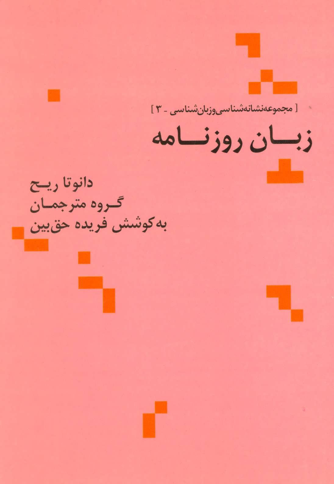 زبان روزنامه (مجموعه نشانه شناسی و زبان شناسی 3)