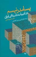 پسامدرنیسم در ادبیات داستانی ایران