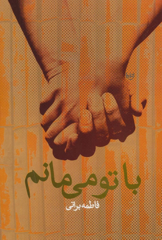با تو می مانم