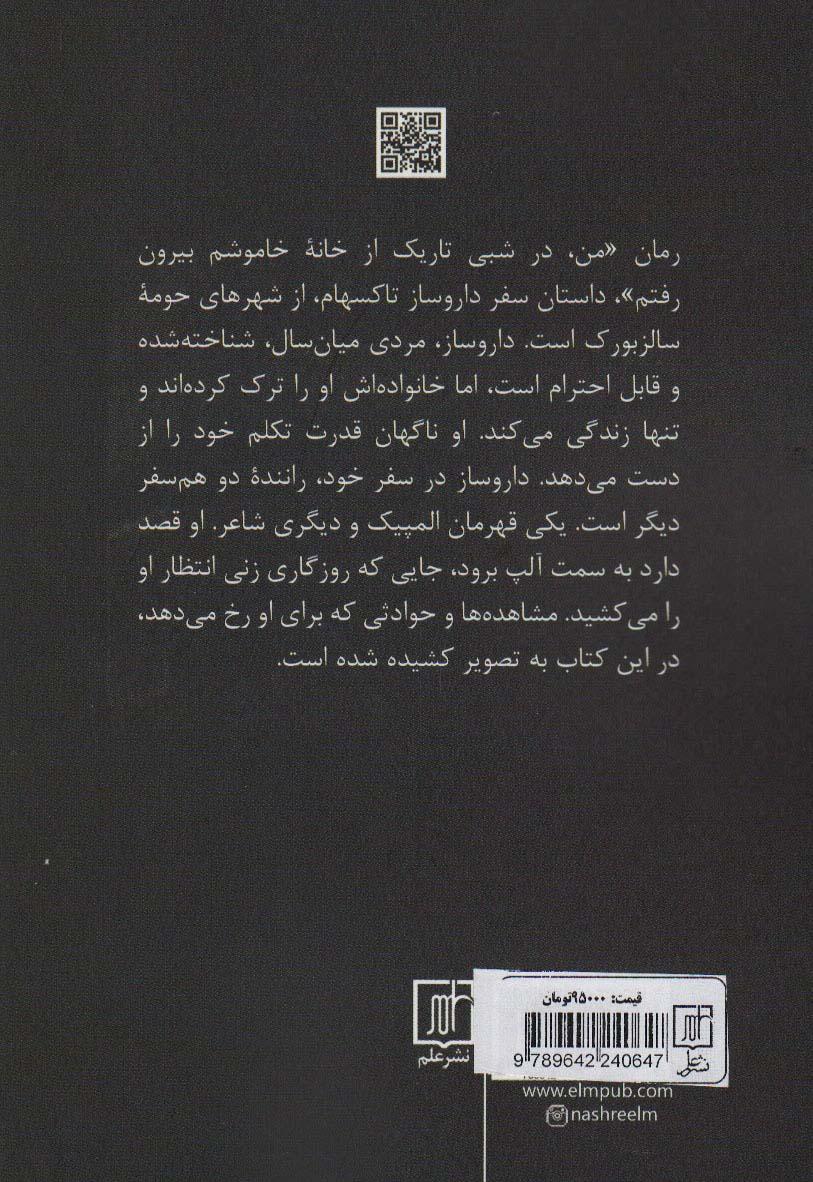 من،در شبی تاریک از خانه ی خاموشم بیرون رفتم