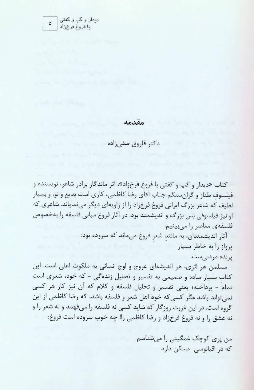 دیدار و گپ و گفتی با فروغ فرخ زاد (ادبیات/شعر معاصر ایران)