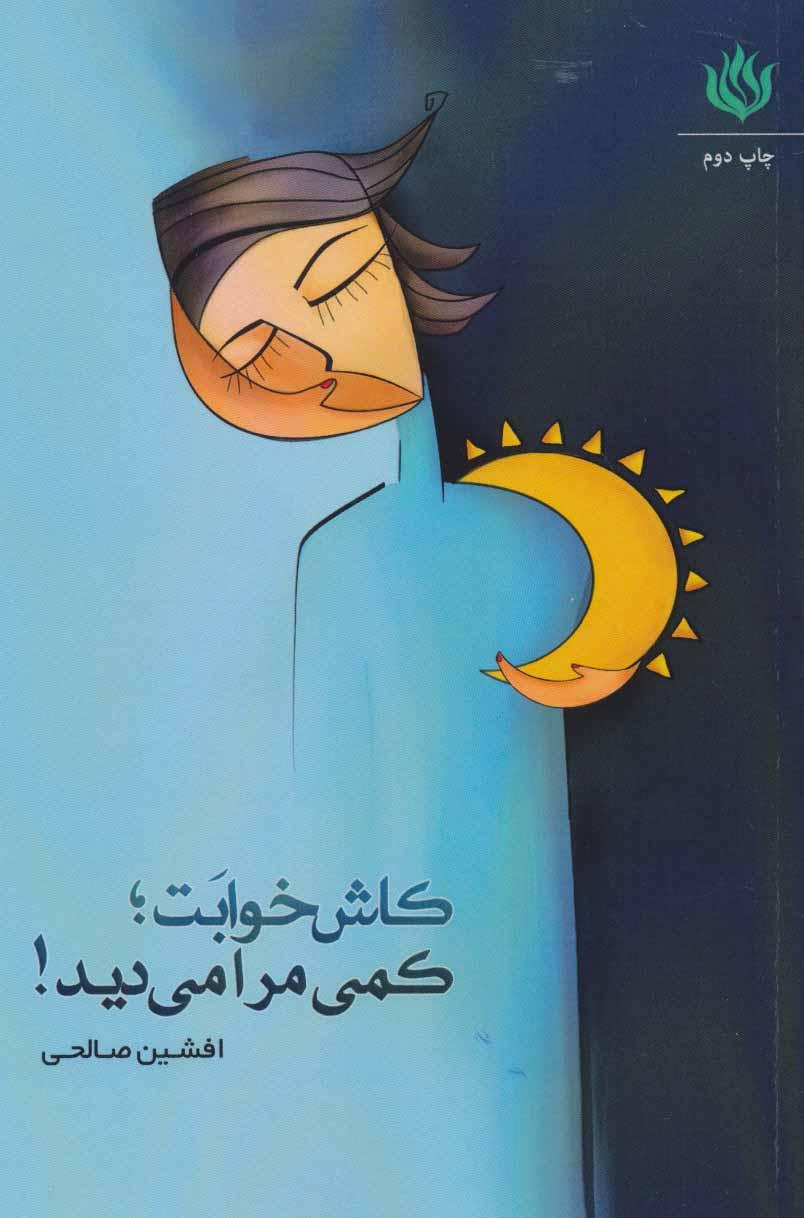 کاش خوابت؛کمی مرا می دید!