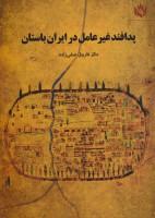 پدافند غیرعامل در ایران باستان