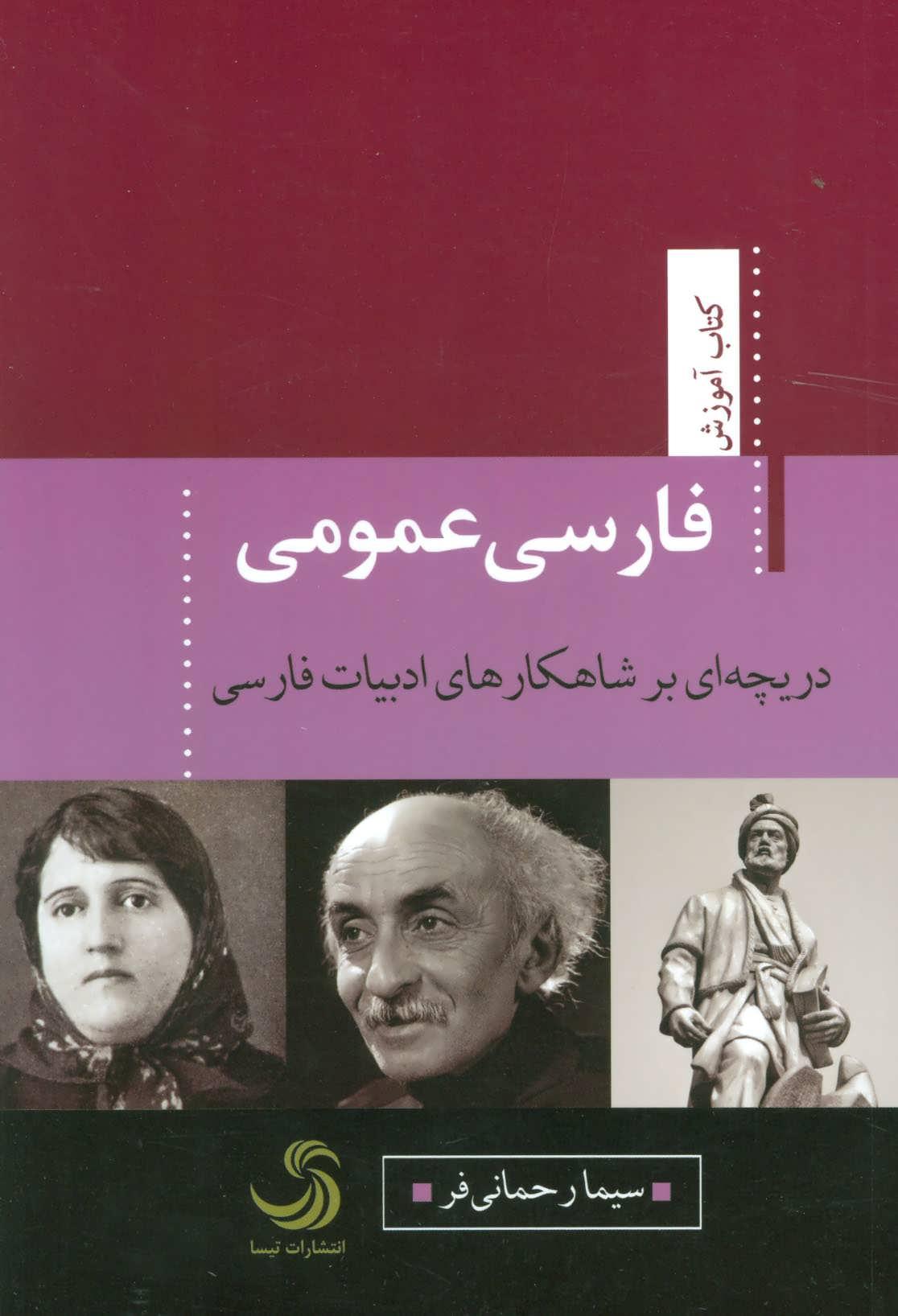 فارسی عمومی:دریچه ای بر شاهکارهای ادبیات فارسی (کتاب آموزش 8)