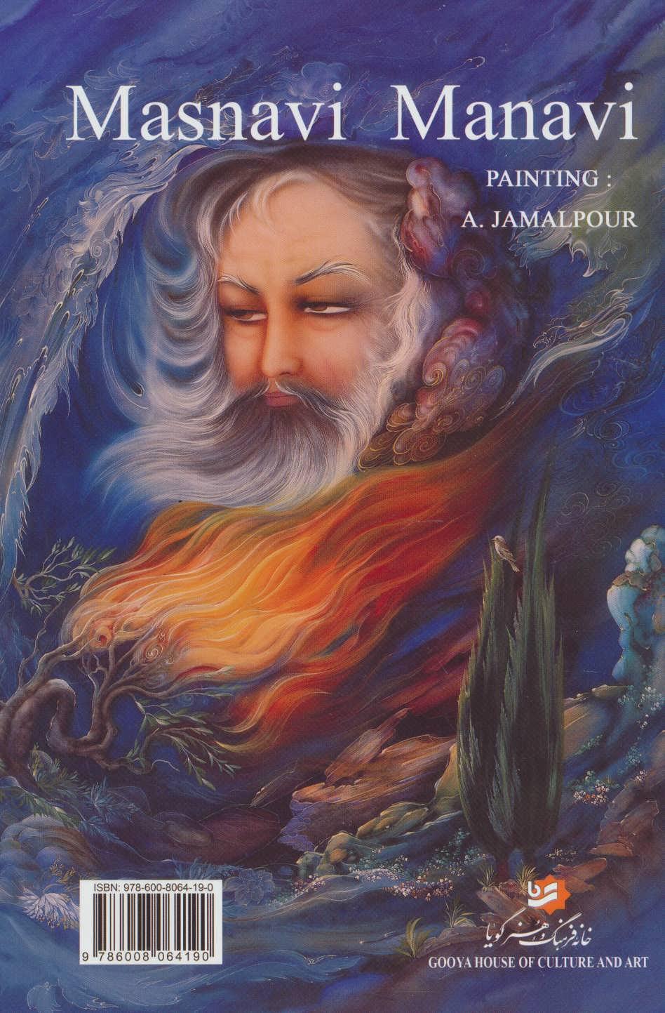 مثنوی معنوی جمال پور با مینیاتور (گلاسه،باقاب)