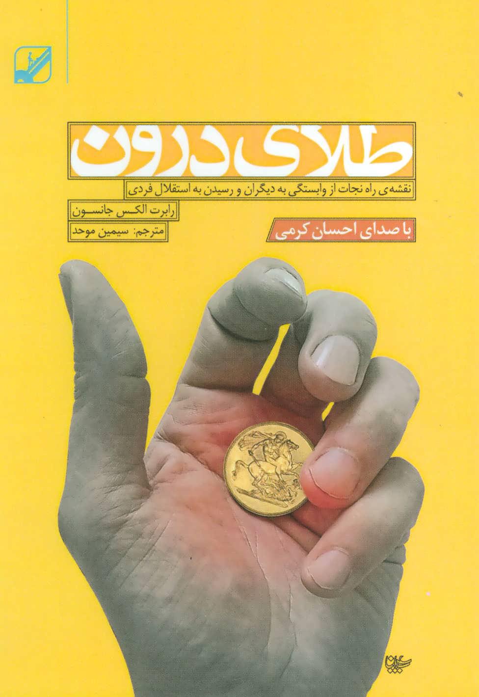 کتاب سخنگو طلای درون (نقشه ی راه نجات از وابستگی به دیگران و رسیدن به استقلال فردی)،(باقاب)