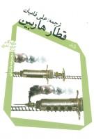 قطار هاربین (مجموعه داستان)
