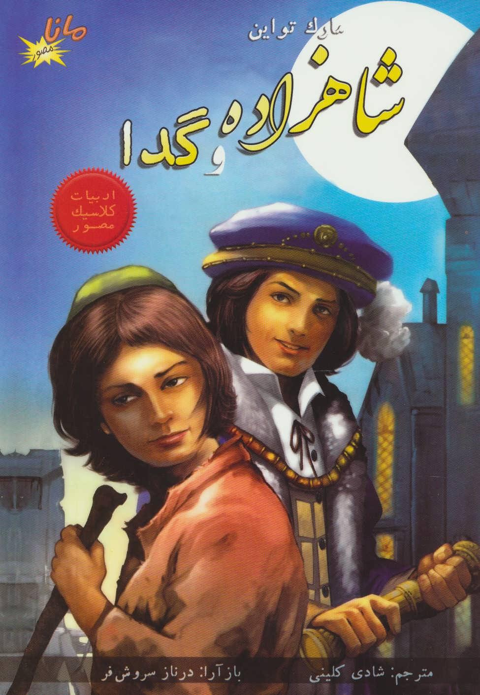 شاهزاده و گدا (ادبیات کلاسیک مصور)،(گلاسه)