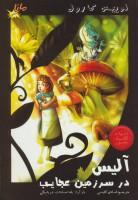 آلیس در سرزمین عجایب (ادبیات کلاسیک مصور)،(گلاسه)