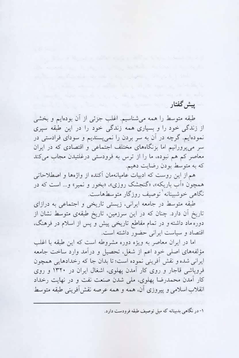 تحول و جایگاه طبقه متوسط در ایران معاصر