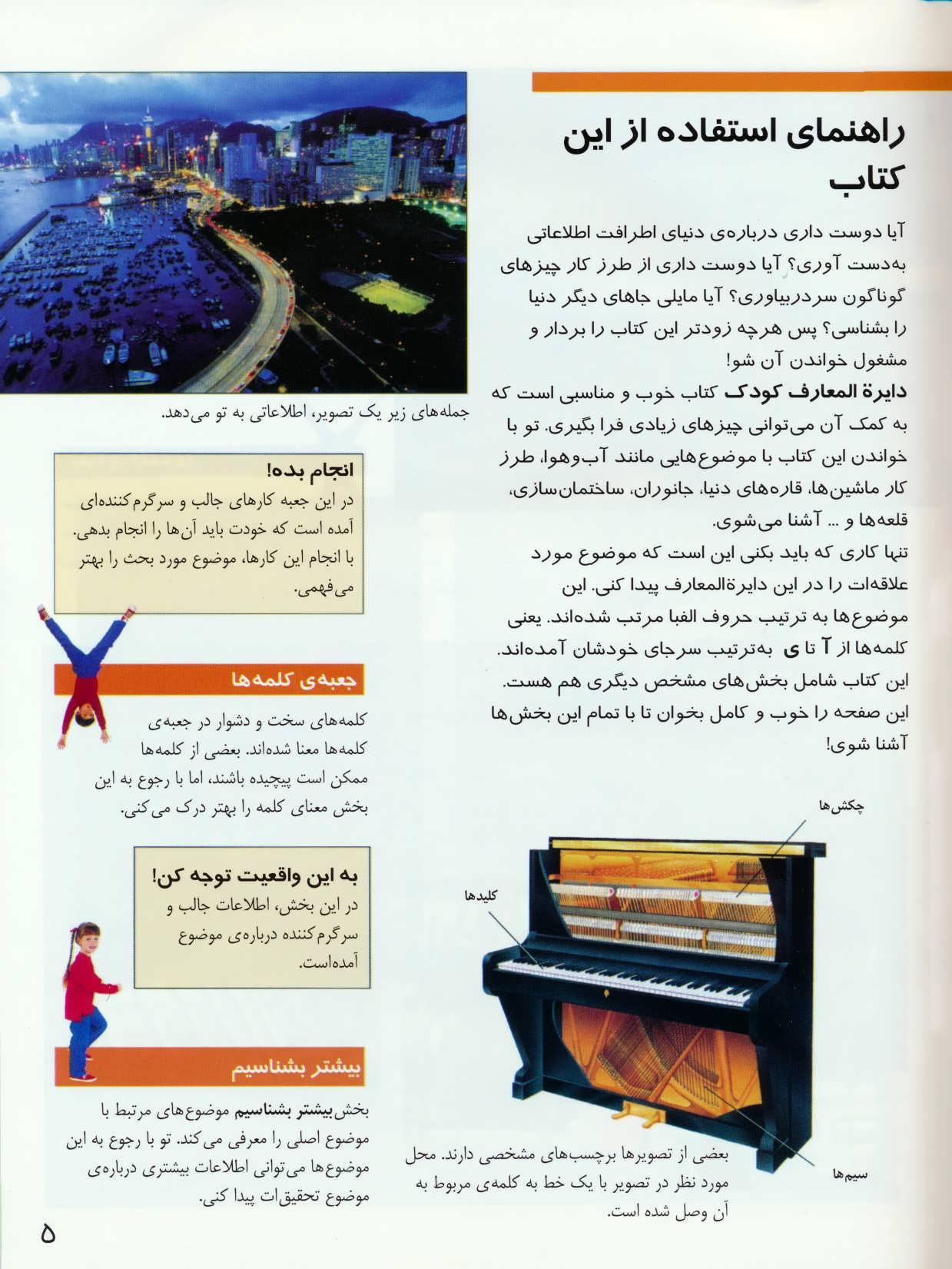 مجموعه کتاب های مرجع کودک (3جلدی،گلاسه،باقاب)