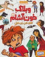 وبلاگ خون آشام 1 (طعم خون زیر دندان)