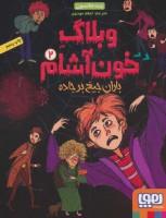 وبلاگ خون آشام 2 (باران جیغ بر جاده)