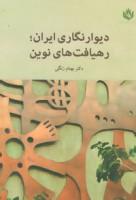 دیوار نگاری ایران؛رهیافت های نوین