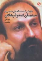 بازنمایی گسست گفتمان سیاسی در سینمای اصغر فرهادی