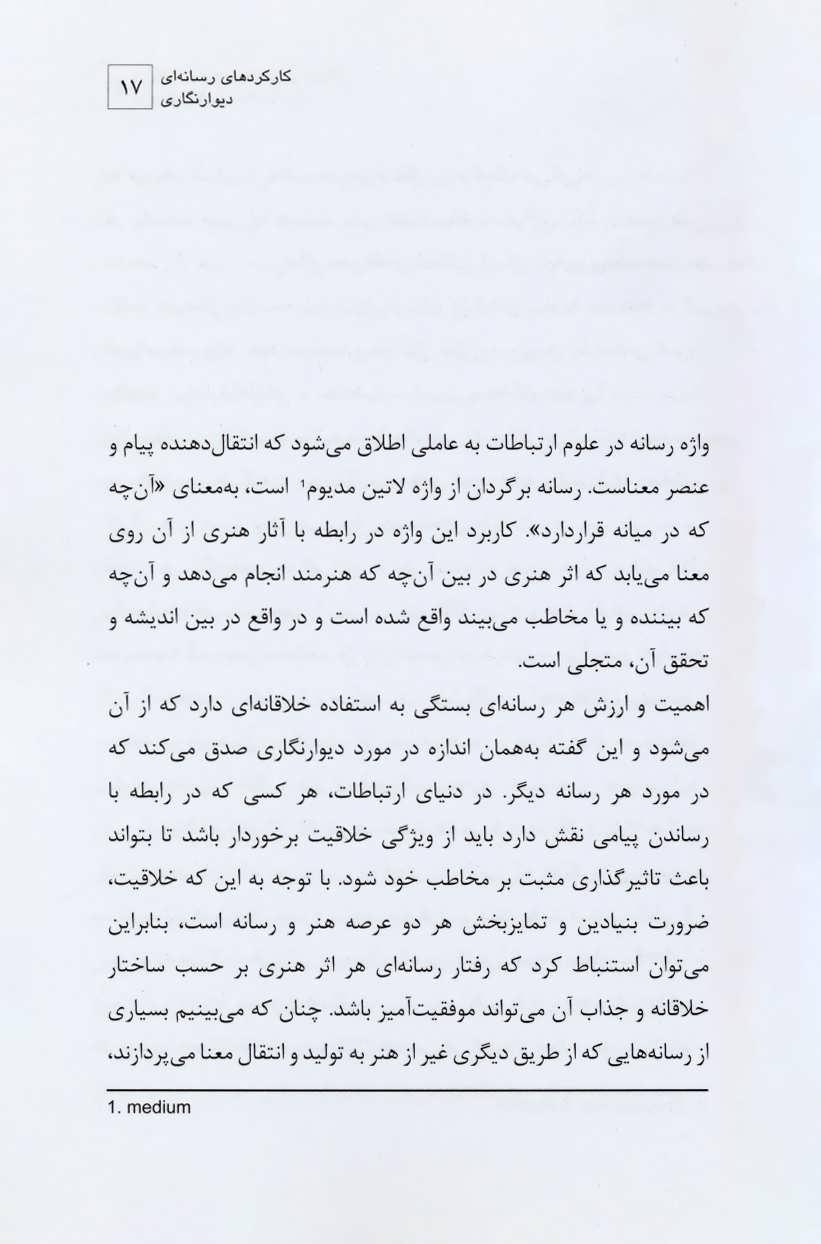کارکردهای رسانه ای و ارتباطی دیوارنگاری معاصر ایران