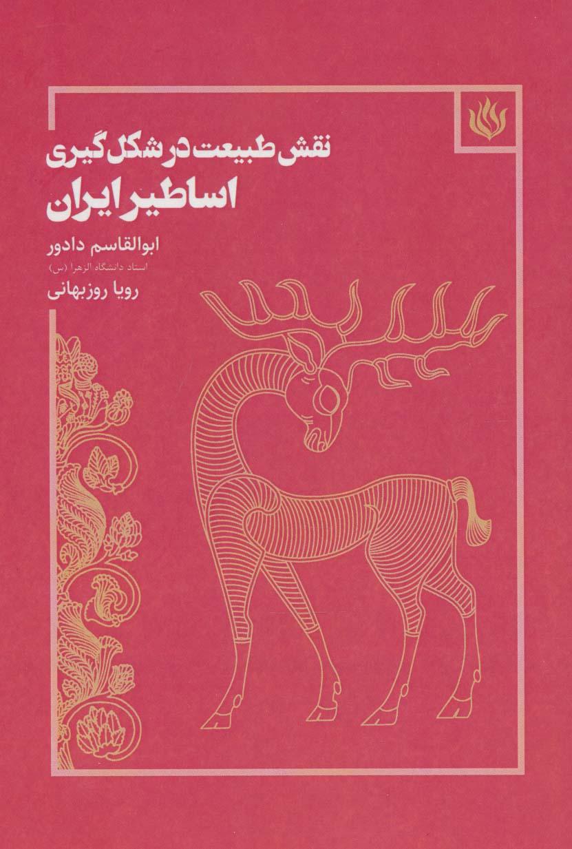 نقش طبیعت در شکل گیری اساطیر ایران