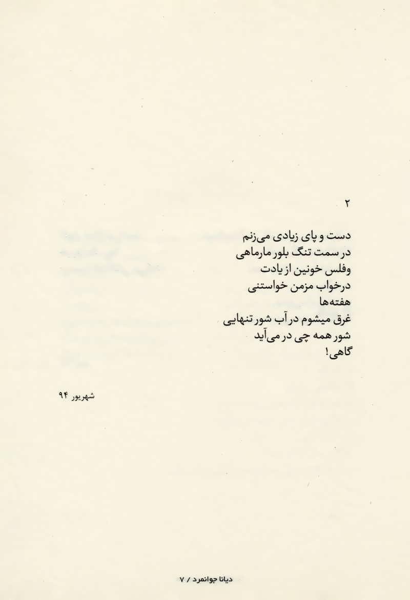 شعر زیبا در مورد تنهایی