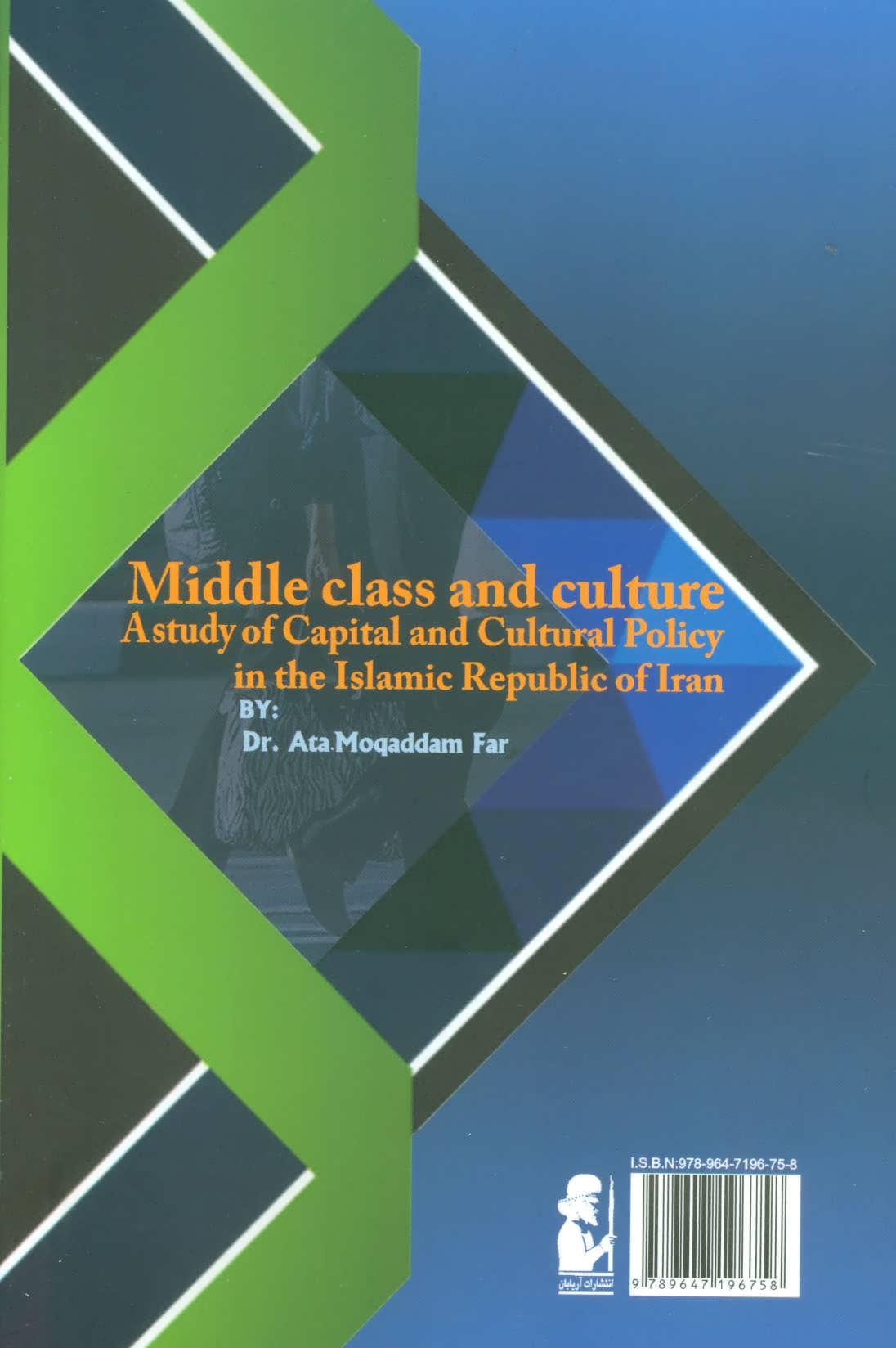 طبقه متوسط و فرهنگ (مطالعه سرمایه و سیاست فرهنگی در جمهوری اسلامی)
