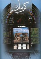 کرمان (2زبانه،گلاسه،باقاب)