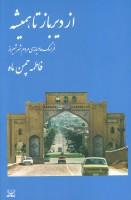 از دیرباز تا همیشه (فرهنگ عامیانه ی مردم شهر شیراز)