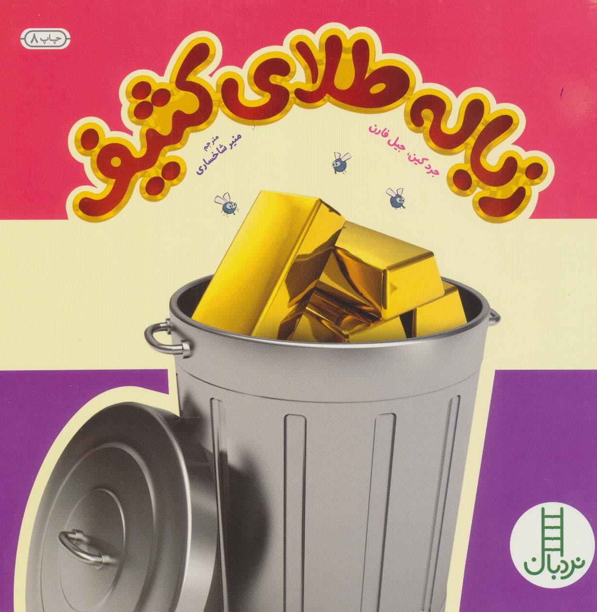 زباله طلای کثیف (گلاسه)