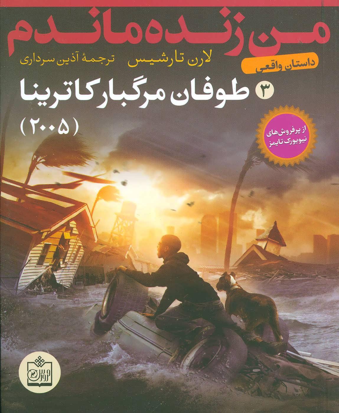 من زنده ماندم 3 (طوفان مرگبار کاترینا (2005))