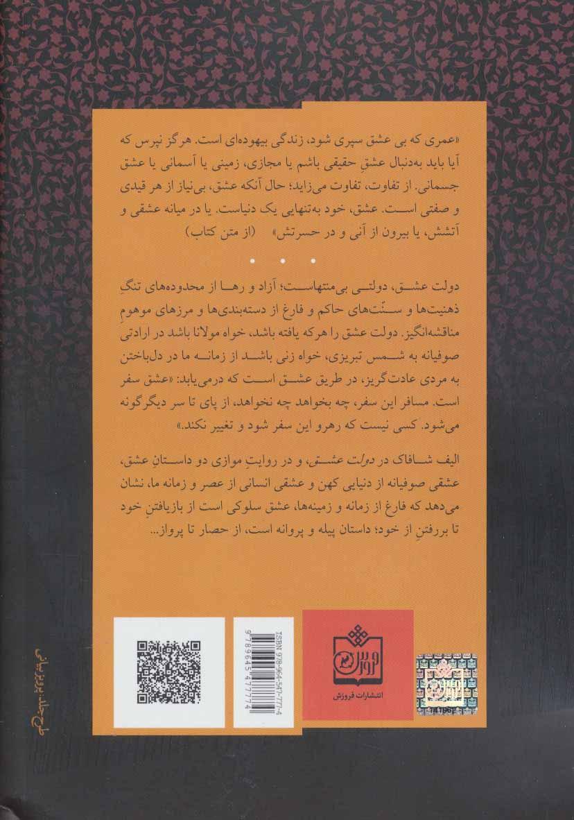 دولت عشق (ادبیات داستانی جهان11)