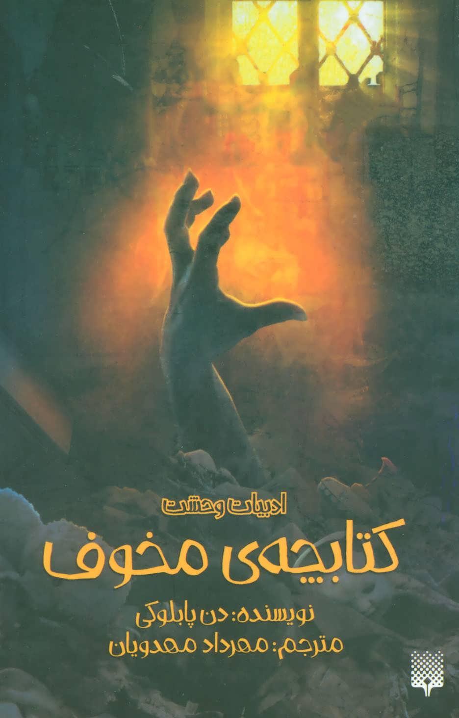 کتابچه ی مخوف (ادبیات وحشت)