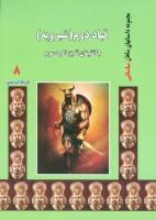 قباد دوم (شیرویه):جانشینان تا یزدگرد سوم (داستانهای شاهان ساسانی 8)