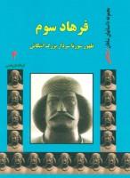 فرهاد سوم:ظهور سورنا سردار بزرگ اشکانی (داستانهای شاهان اشکانی 4)