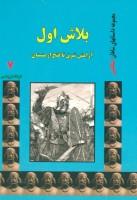 بلاش اول:آرامش شرق تا فتح ارمنستان (داستانهای شاهان اشکانی 7)