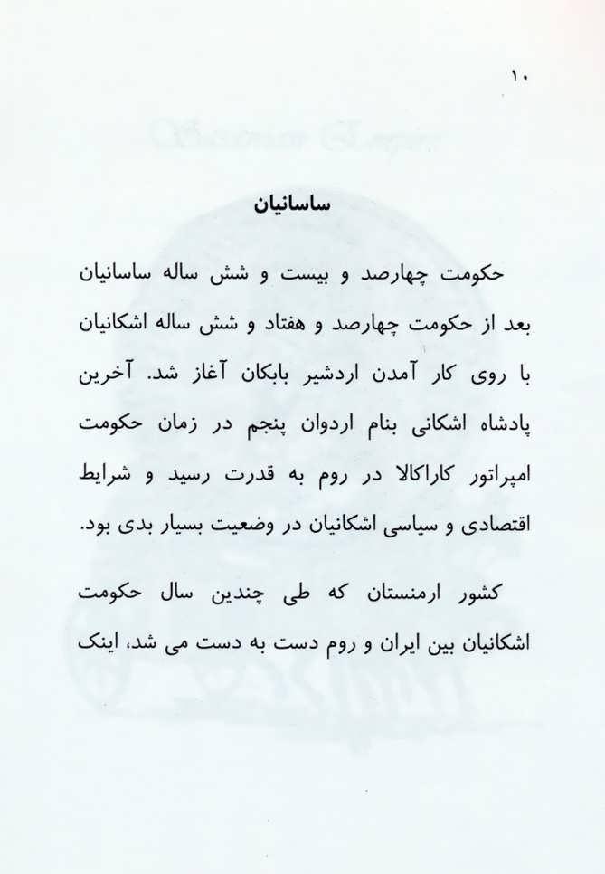 مجموعه شاهان ساسانی (تاریخ چهارصد ساله حکومت ساسانیان)،(8جلدی،باقاب)