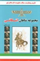 مجموعه شاهان اشکانی (تاریخ چهارصد ساله حکومت اشکانی)،(8جلدی،باقاب)
