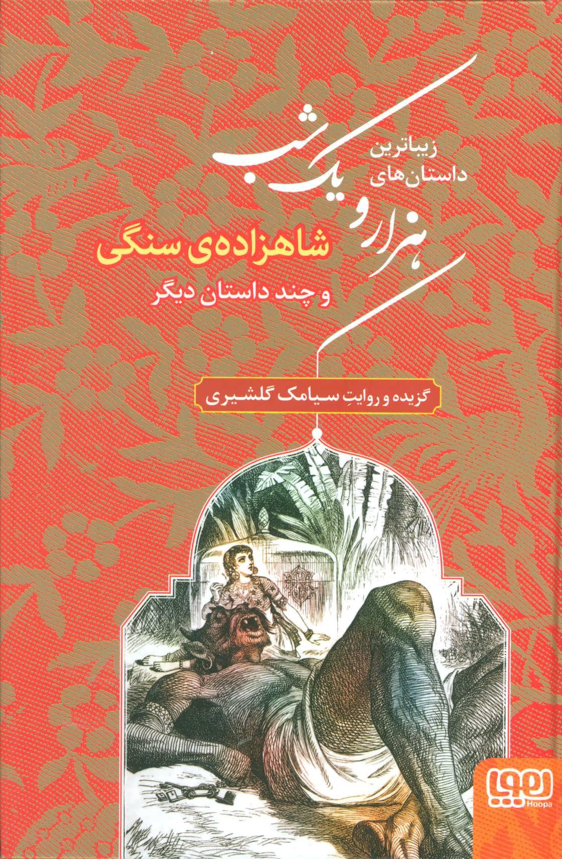 زیباترین داستان های هزار و یک شب 1 (شاهزاده ی سنگی و چند داستان دیگر)