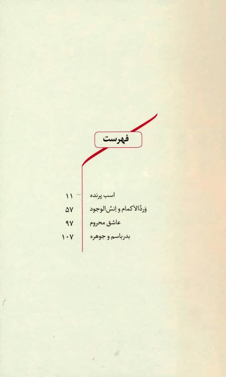 زیباترین داستان های هزار و یک شب 3 (اسب پرنده و چند داستان دیگر)